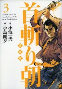samurai-executioner_3
