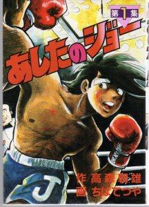 Tomorrows-Joe-manga