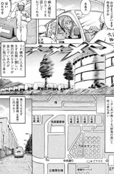Ichiefu3